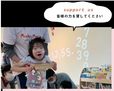 皆様からのご支援が子どもたちの笑顔を生み出します。応援をよろしくお願いいたします。詳しくは『ご支援・ボランティア』のページをご覧ください。